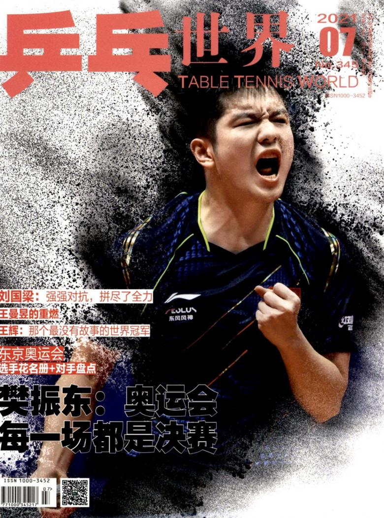 乒乓世界杂志