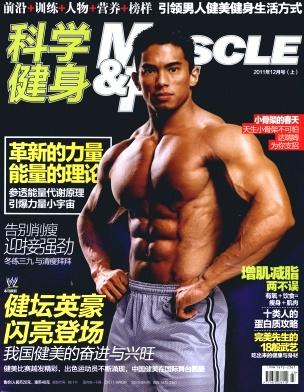 科学健身杂志