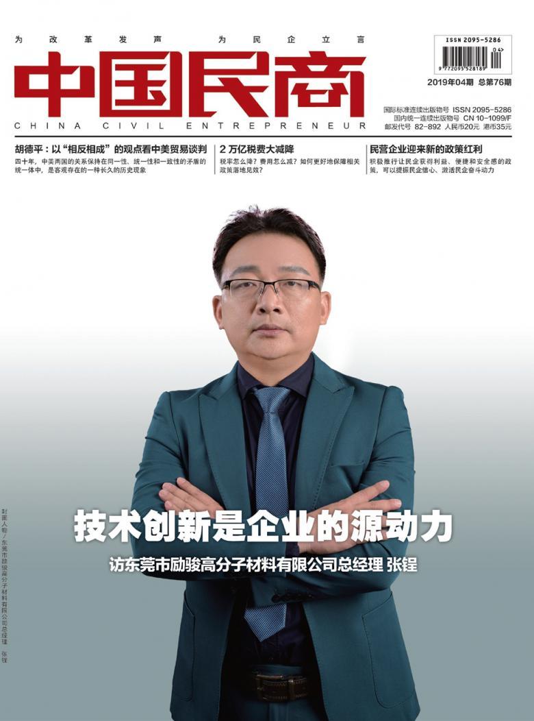 中国民商杂志