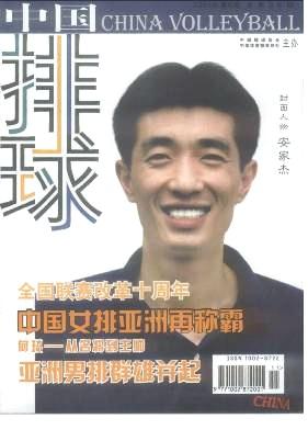 中国排球杂志