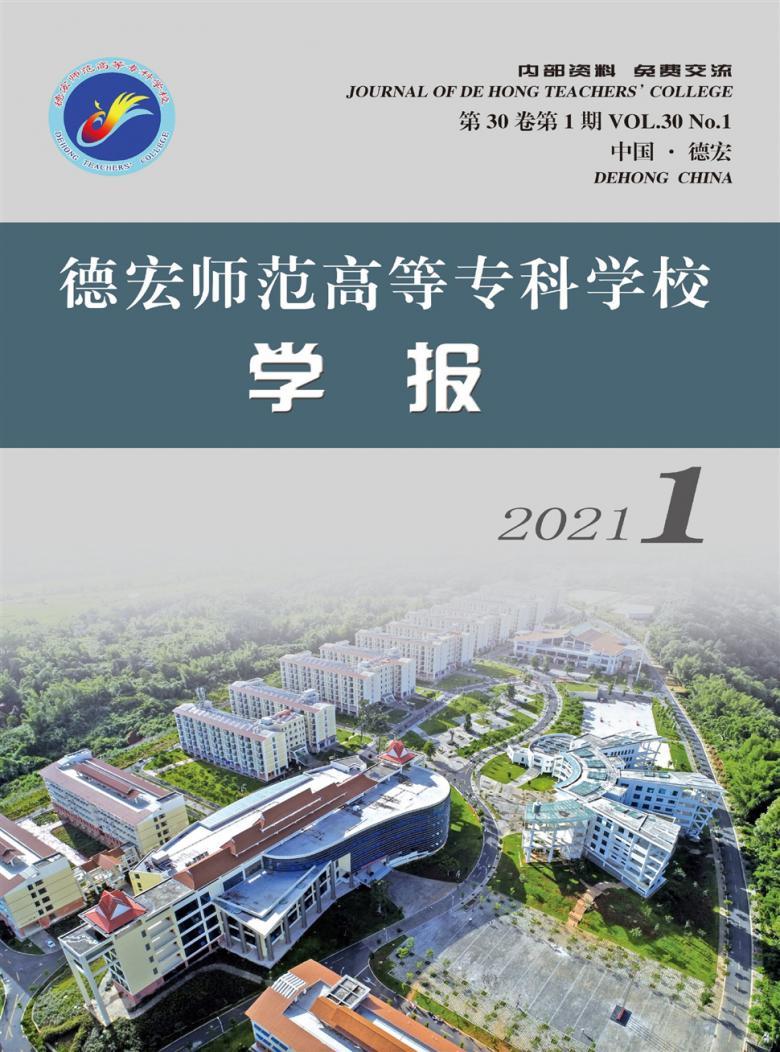德宏师范高等专科学校学报杂志