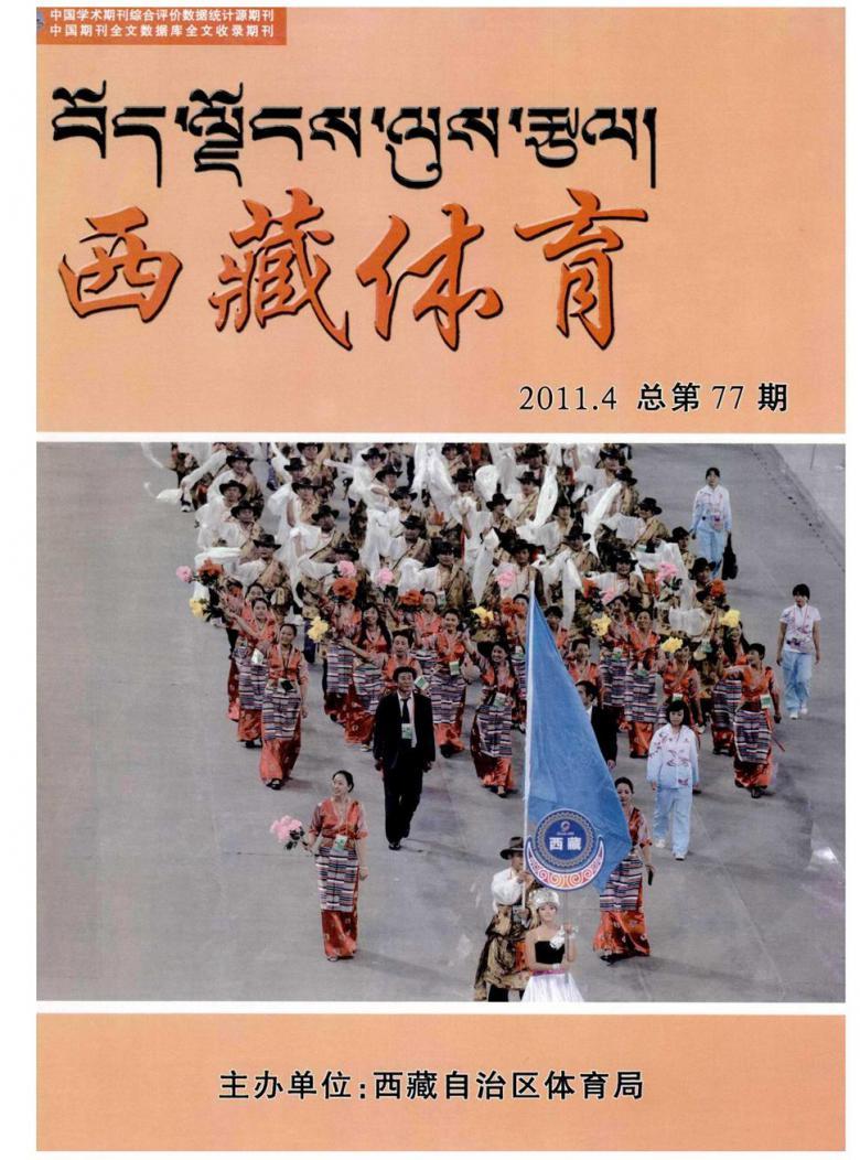 西藏体育杂志