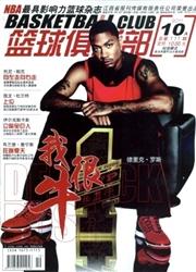 篮球俱乐部杂志