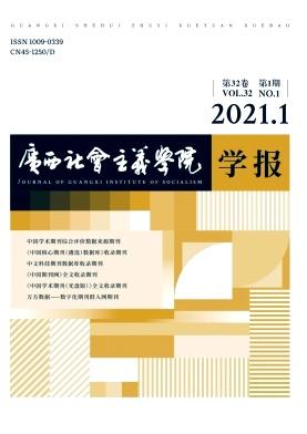 广西社会主义学院学报杂志