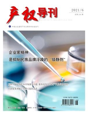 产权导刊杂志