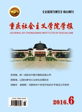 重庆社会主义学院学报杂志