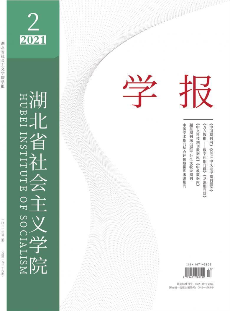 湖北省社会主义学院学报