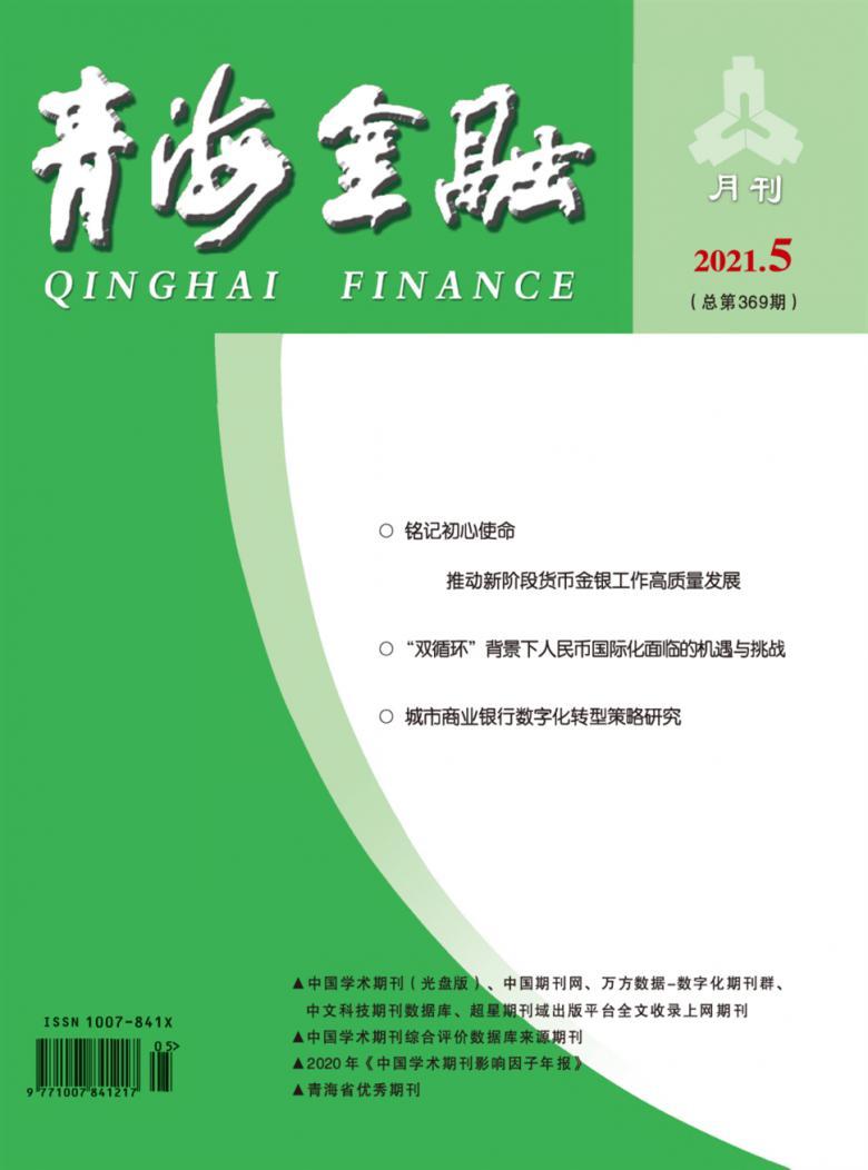 青海金融杂志