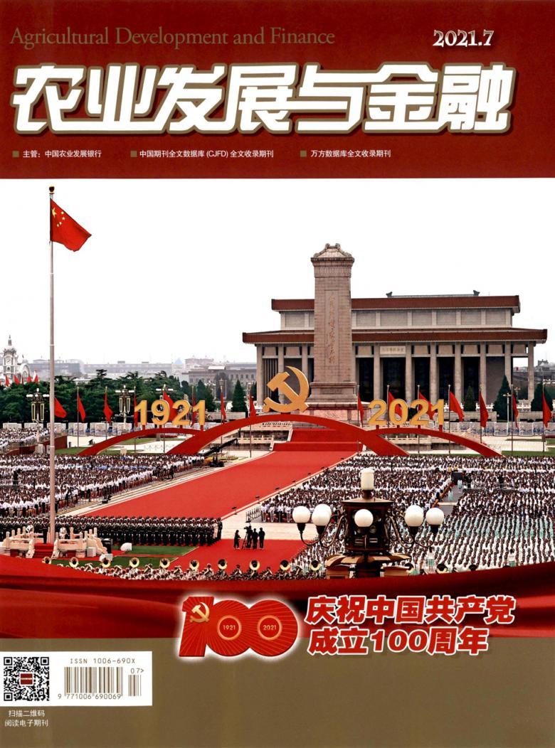 农业发展与金融杂志