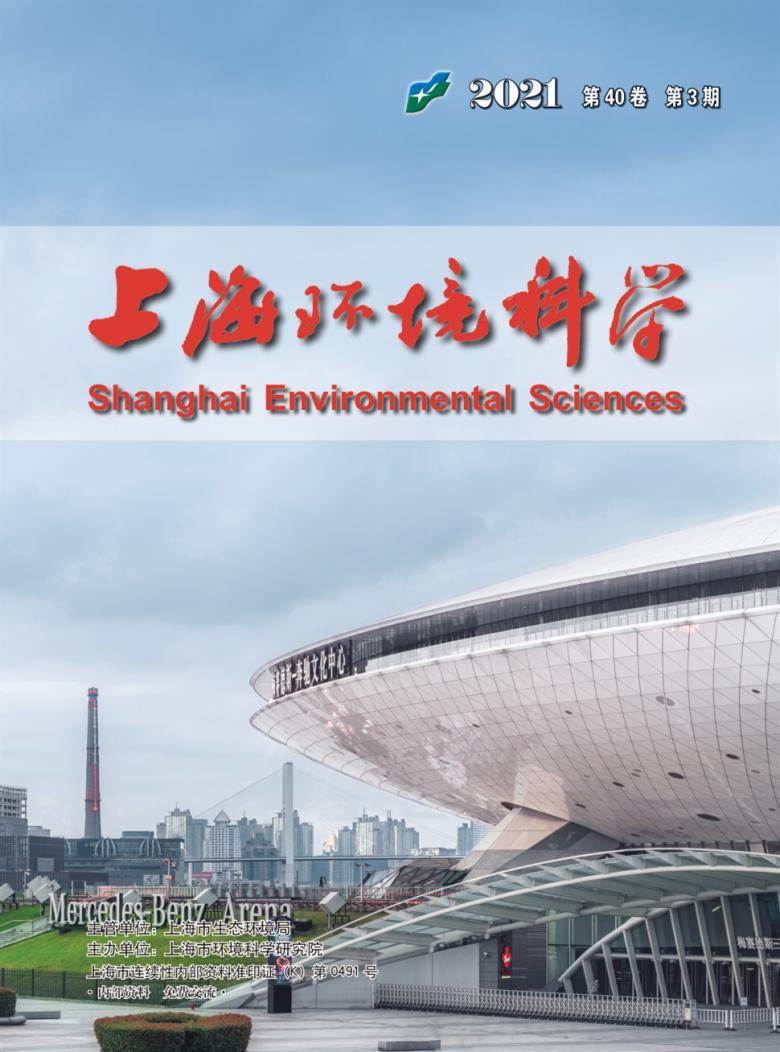 上海环境科学杂志