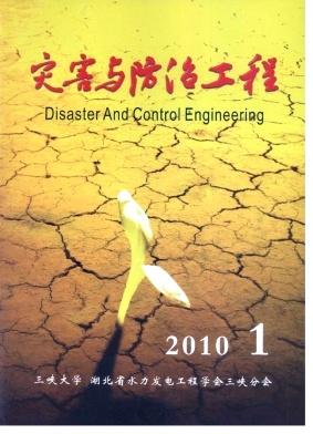 灾害与防治工程杂志