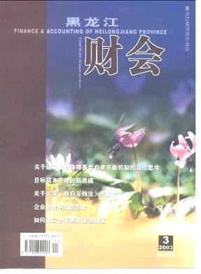 黑龙江财会杂志