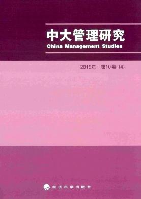 中大管理研究杂志