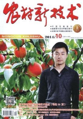 农村新技术杂志