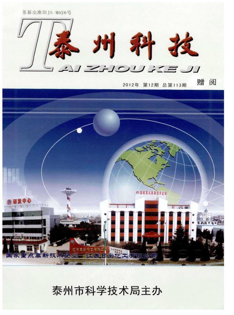 泰州科技杂志