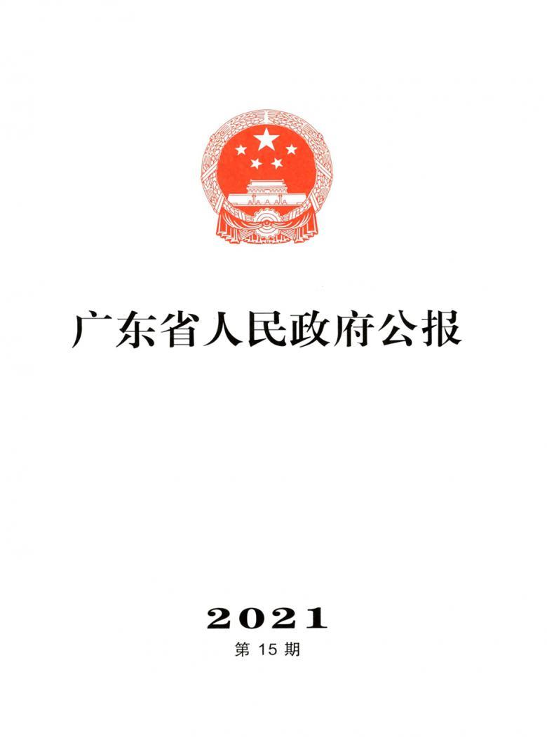 广东省人民政府公报杂志