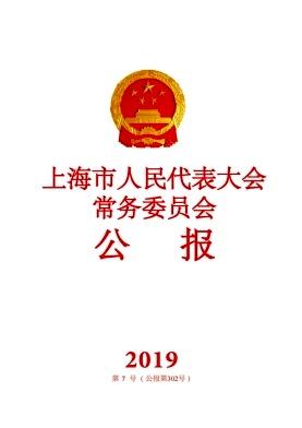 上海市人民代表大会常务委员会公报杂志