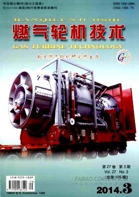 燃气轮机技术杂志