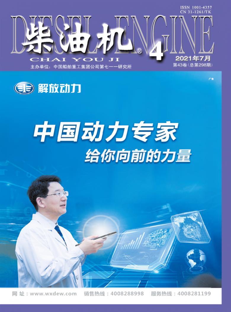 柴油机杂志