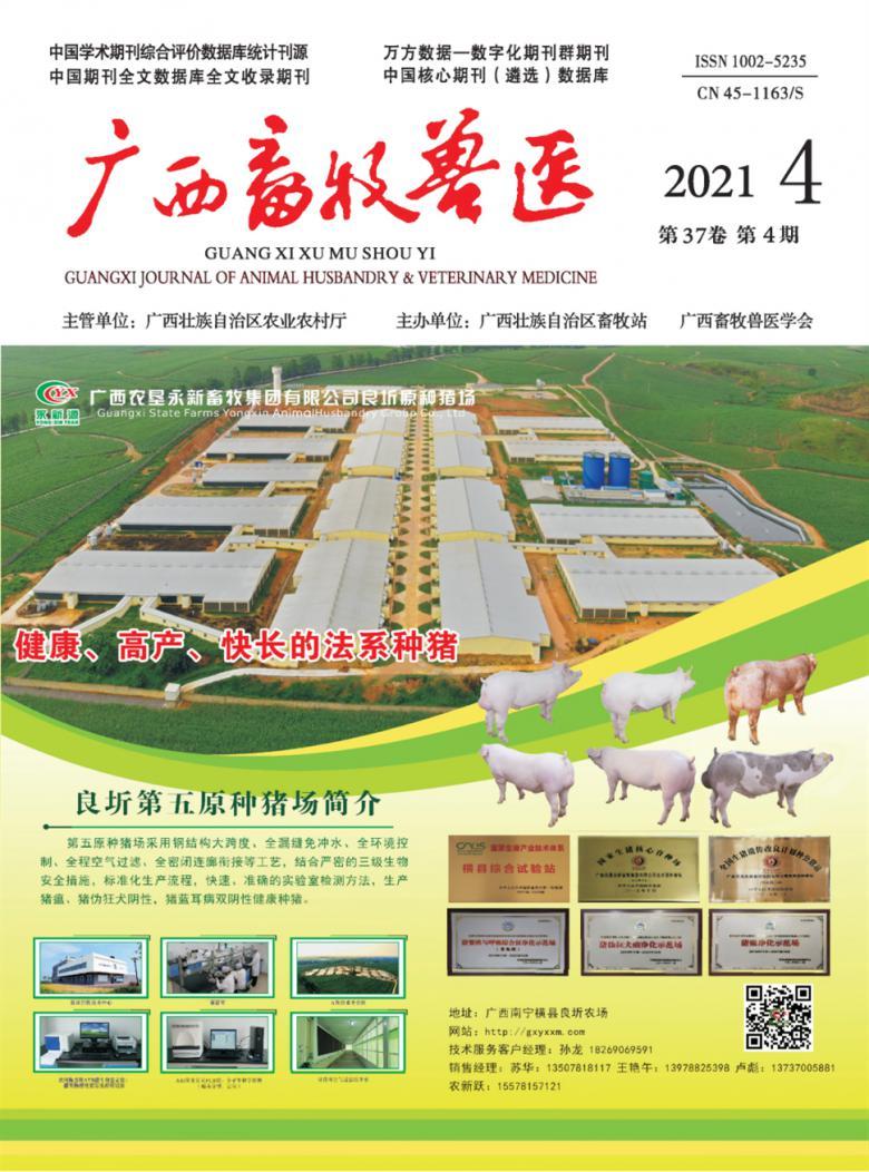 广西畜牧兽医杂志