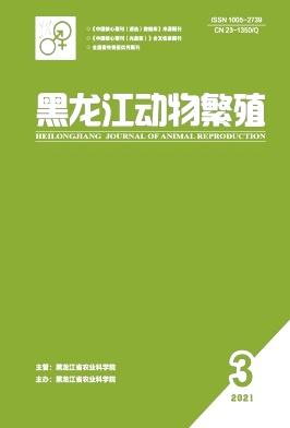 黑龙江动物繁殖杂志