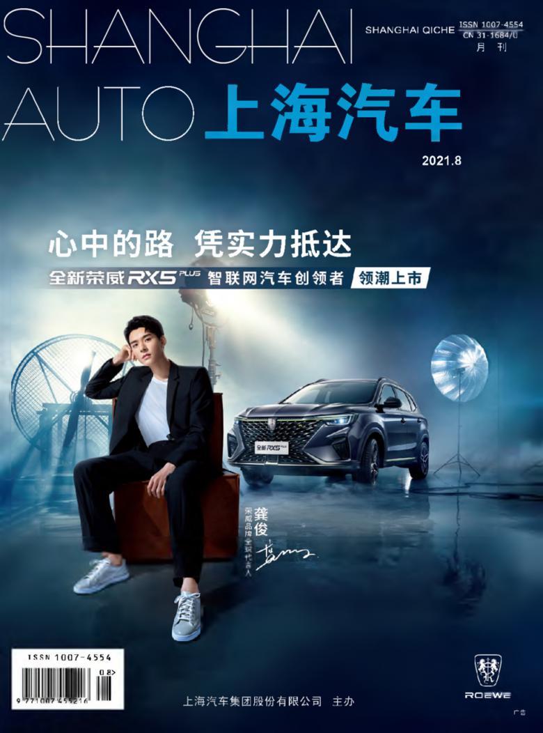 上海汽车杂志