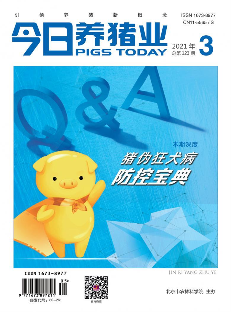 今日养猪业杂志