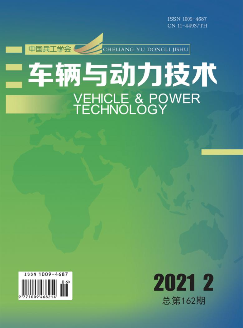 车辆与动力技术杂志