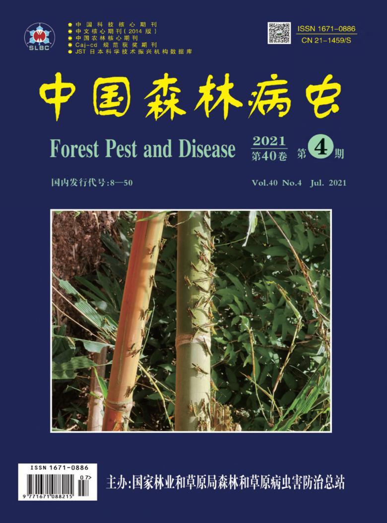中国森林病虫杂志