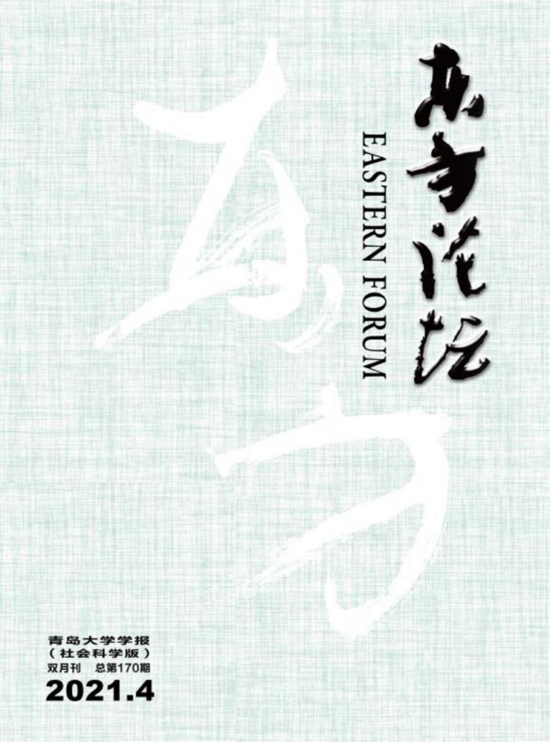 东方论坛杂志