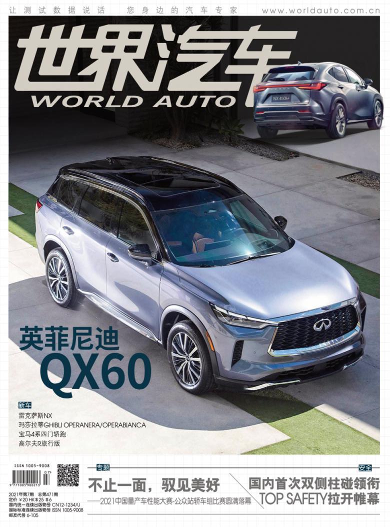 世界汽车杂志