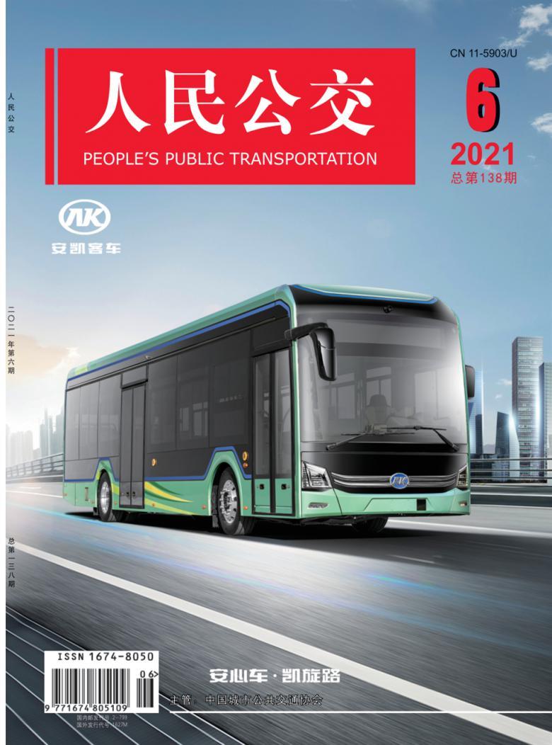 人民公交杂志