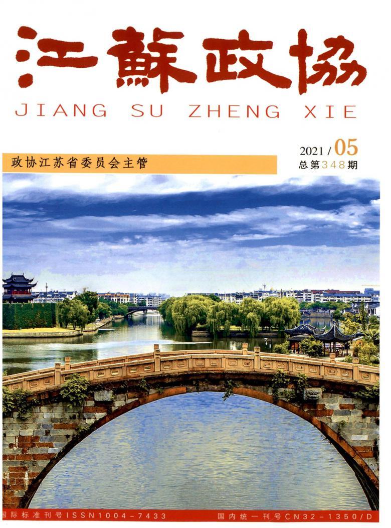 江苏政协杂志