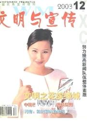 文明与宣传杂志
