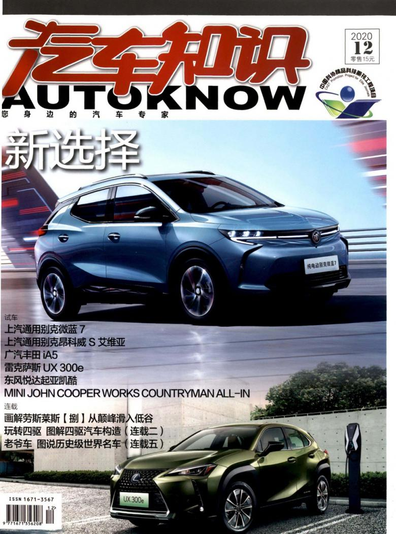 汽车知识杂志