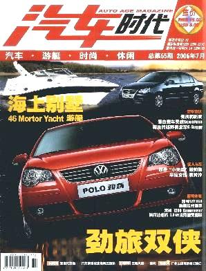 汽车时代杂志
