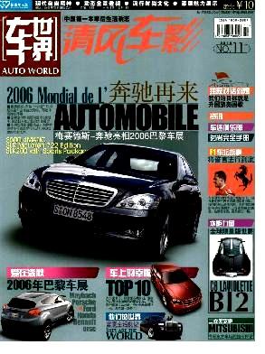 车世界杂志