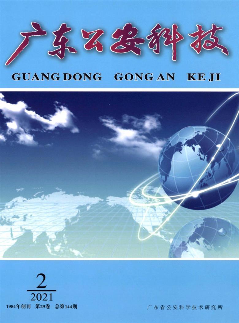 广东公安科技杂志