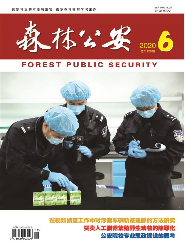 森林公安杂志