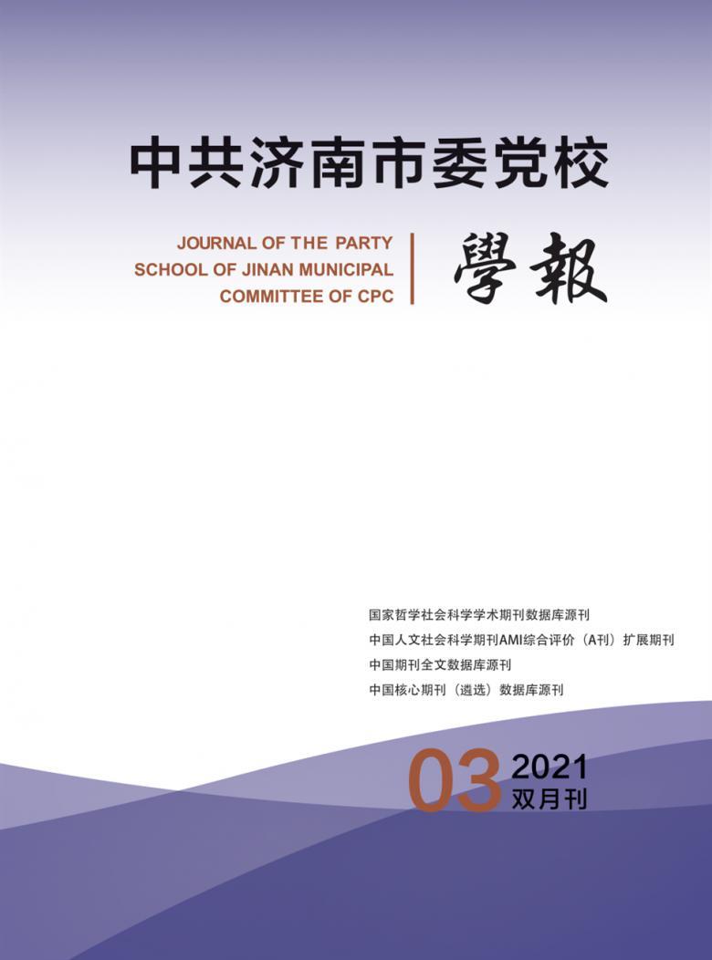 中共济南市委党校学报杂志
