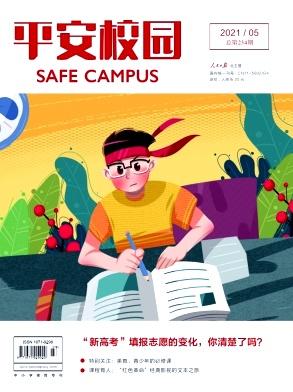 平安校园杂志