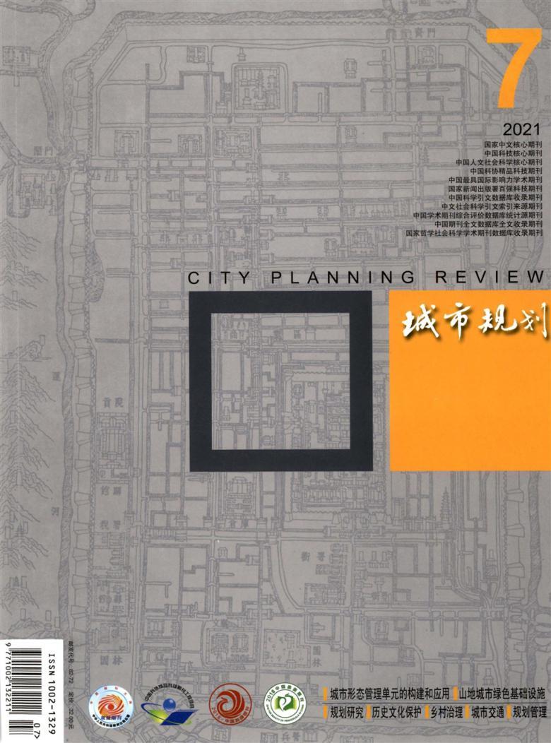 城市规划杂志