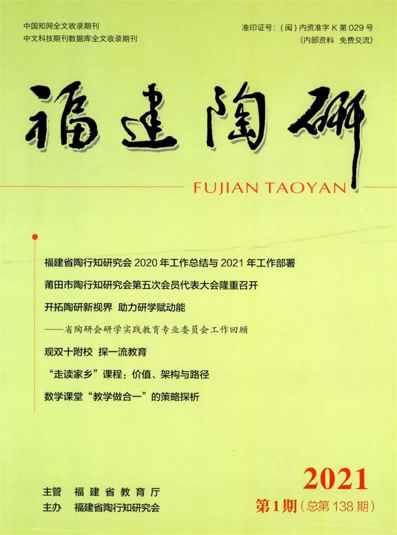 福建陶研杂志
