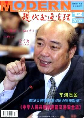 现代交通管理杂志