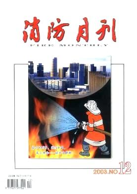 消防月刊杂志