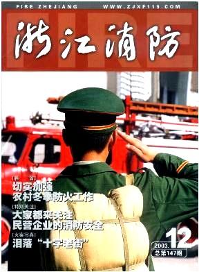 浙江消防杂志