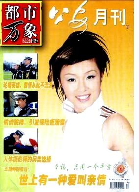 公安月刊杂志
