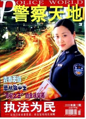 警察天地杂志