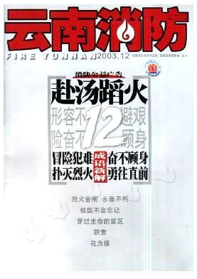 云南消防杂志
