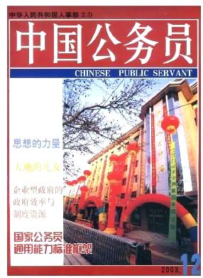 中国公务员杂志